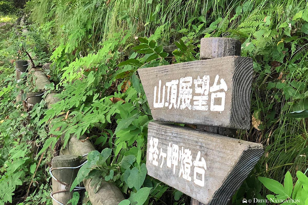 経ヶ岬19.08.13_190815_0079